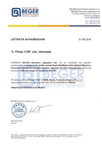 Изображение №1 - Сертификаты - Элтемикс Агро
