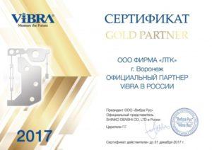 Изображение №5 - Сертификаты - Элтемикс Агро