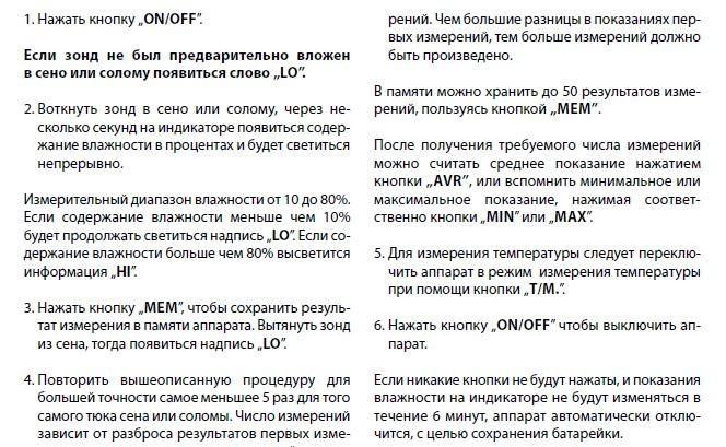 Влагомер Draminski НММ продажа по ценам от завода