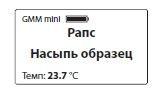 Изображение №4 - Влагомер Draminski GMM mini - Элтемикс Агро