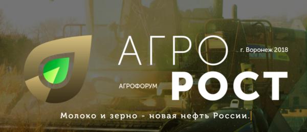 Изображение №2 - Всероссийский сельскохозяйственный форум