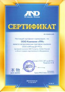 Изображение №2 - Сертификаты - Элтемикс Агро
