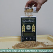 Фото 4 Влагомер зерна «Фауна-АМ»