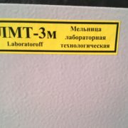 Фото 8 Мельница лабораторная Laboratoroff ЛМТ-3М
