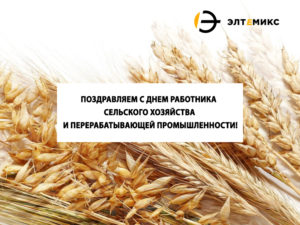 Изображение №1 - С Днем работника сельского хозяйства и перерабатывающей промышленности 2021! - Элтемикс Агро
